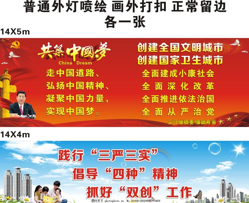 双创 宣传栏 中国梦 主要内容 卫生城市 文明城市 市民公约 设计 广告