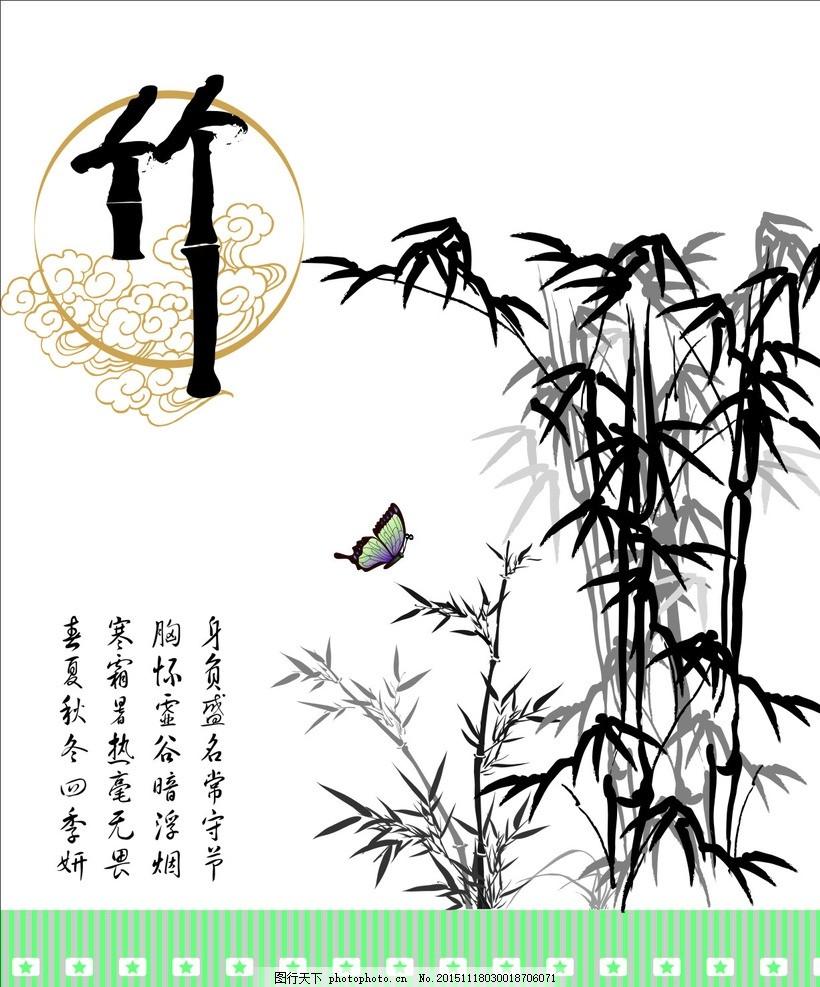 竹子 文化 中国风 水墨竹子 中国风竹子 手绘 设计 广告设计 海报设计