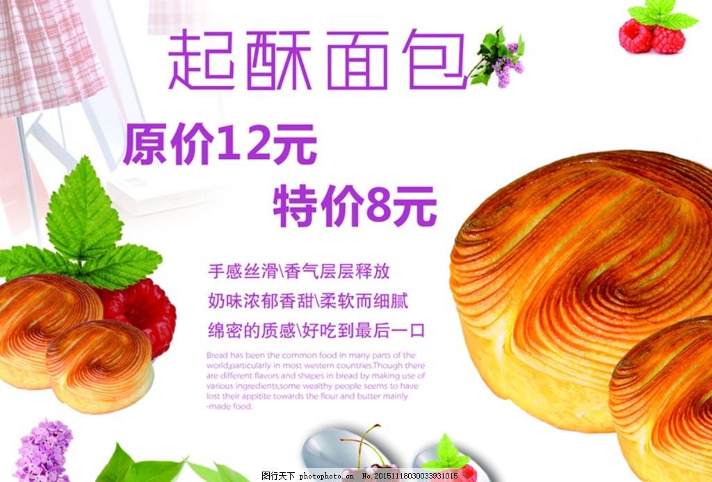 起酥面包海报 起酥面包 丹麦面包 手撕面包 面包海报 面包灯箱片 面包