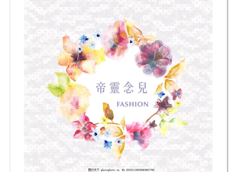 水彩花环 水彩设计 花环设计 水彩元素 时尚素材 设计素材 美丽花环