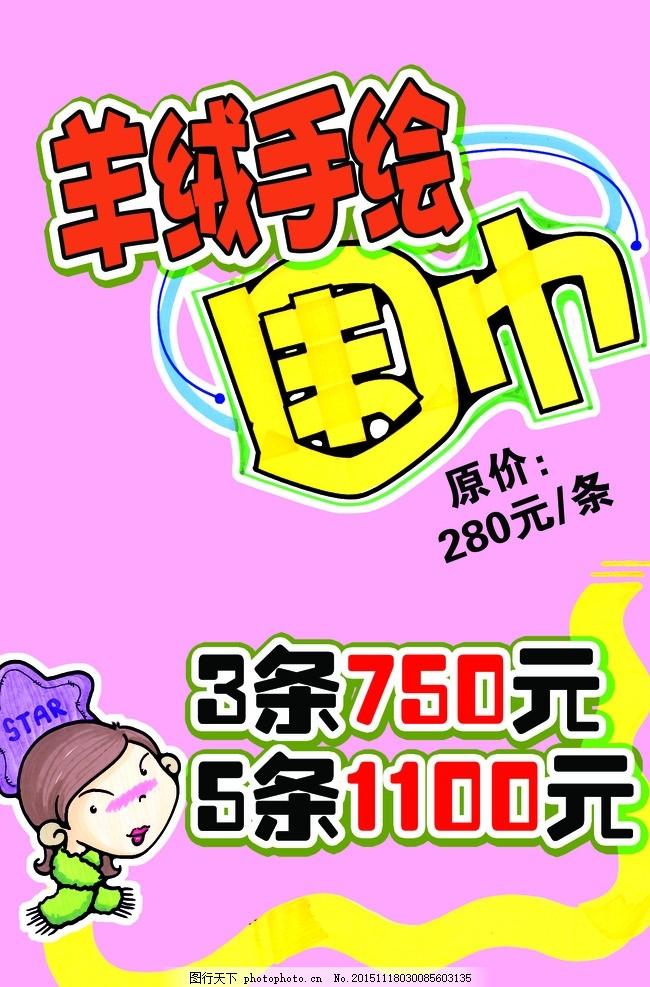 羊绒围巾手绘pop海报 羊绒围巾 手绘pop 海报 超市促销 可爱卡通人物