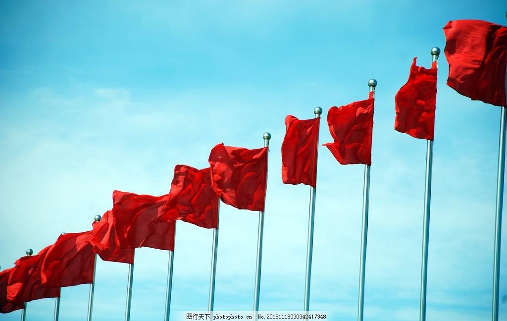 红旗 五星红旗 国旗 中国国旗 红旗飘飘 红旗飘扬 红旗素材 旗帜