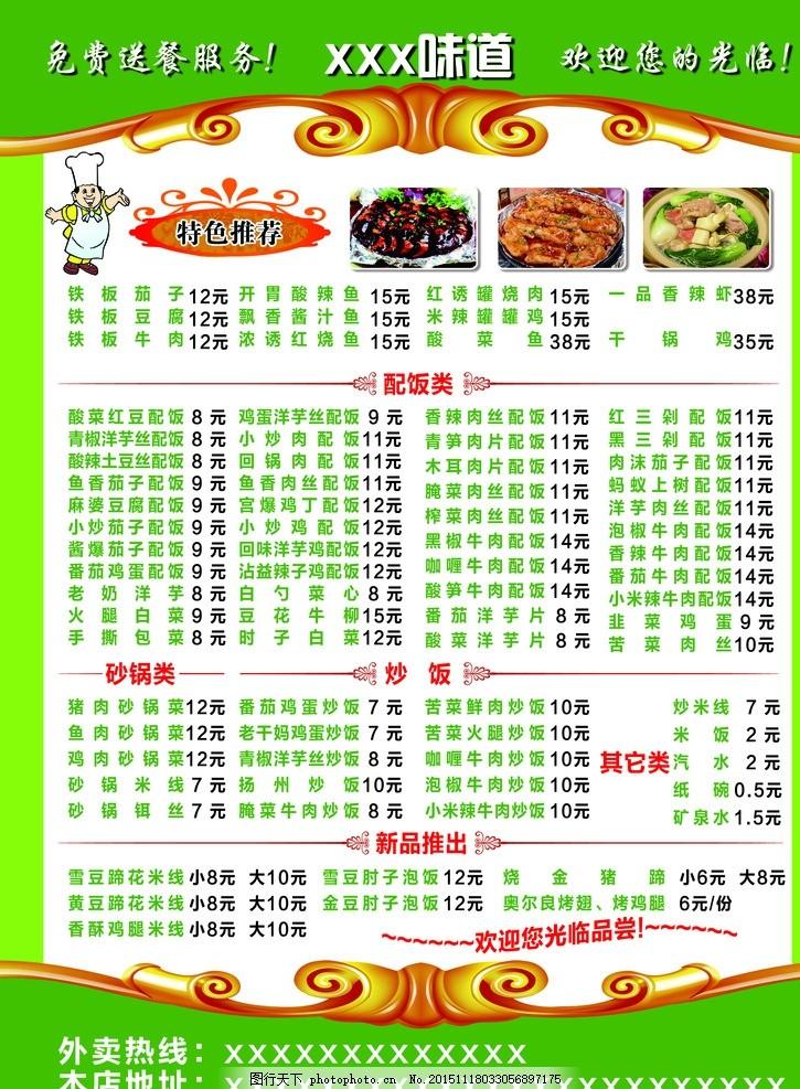 小吃文化 小吃简介 小吃传单 小吃图片 小吃店 小吃广告 传单 设计
