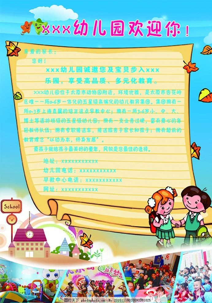 幼儿园邀请函 幼儿园 卡通 邀请函 蓝色 信 设计 psd分层素材 其他 30