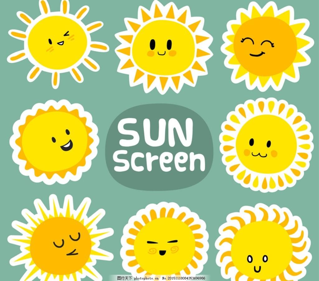 卡通太阳 快乐太阳 小太阳 笑脸 卡通笑脸 可爱卡通 广告设计图片