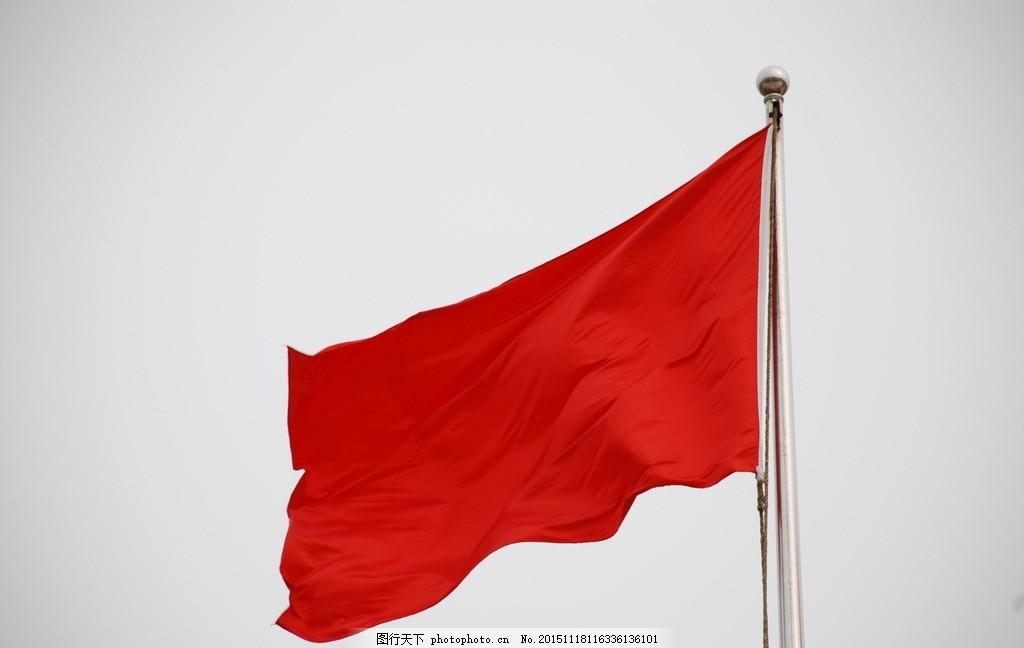 红旗 五星红旗 国旗 中国国旗 红旗飘飘 红旗飘扬 红旗素材 旗帜 迎风
