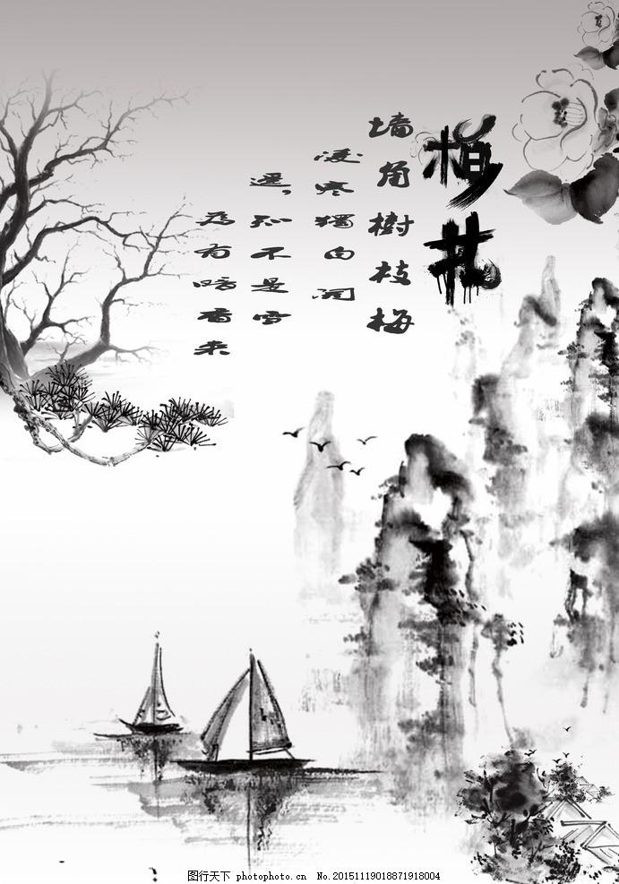 水墨画 毛笔字 黑白画 山水画 梅花 毛笔画 设计 文化艺术 传统文化