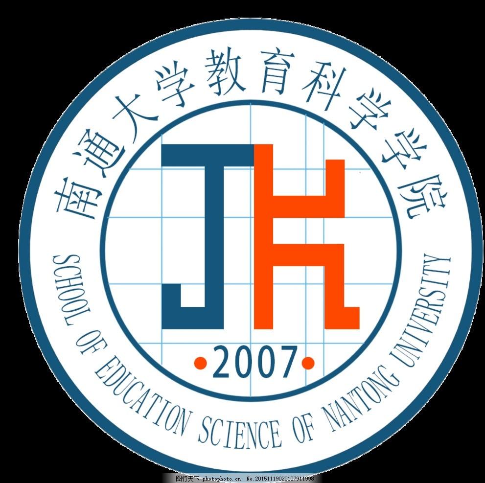 学校院徽 教科院 南通 大学 设计 免费 设计 标志图标 其他图标 120