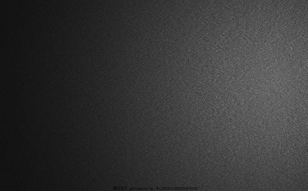 黑色磨砂质感效果图 磨砂 质感 黑色背景 纹理图 海报背景图 图片素材