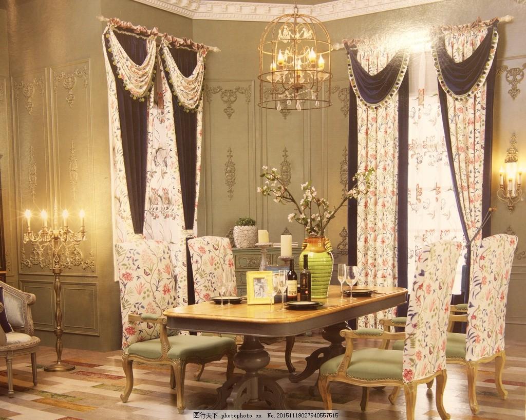 高档窗帘布艺 窗帘 软包 布艺 室内 家居 时尚家居 欧式窗帘 韩式窗帘