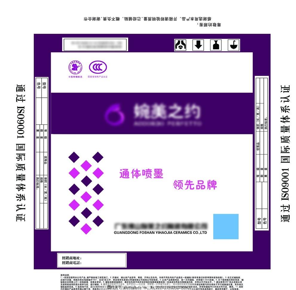 瓷砖包装箱 瓷砖 包装箱 纸箱 分层 简洁 紫色 包装箱 设计 广告设计