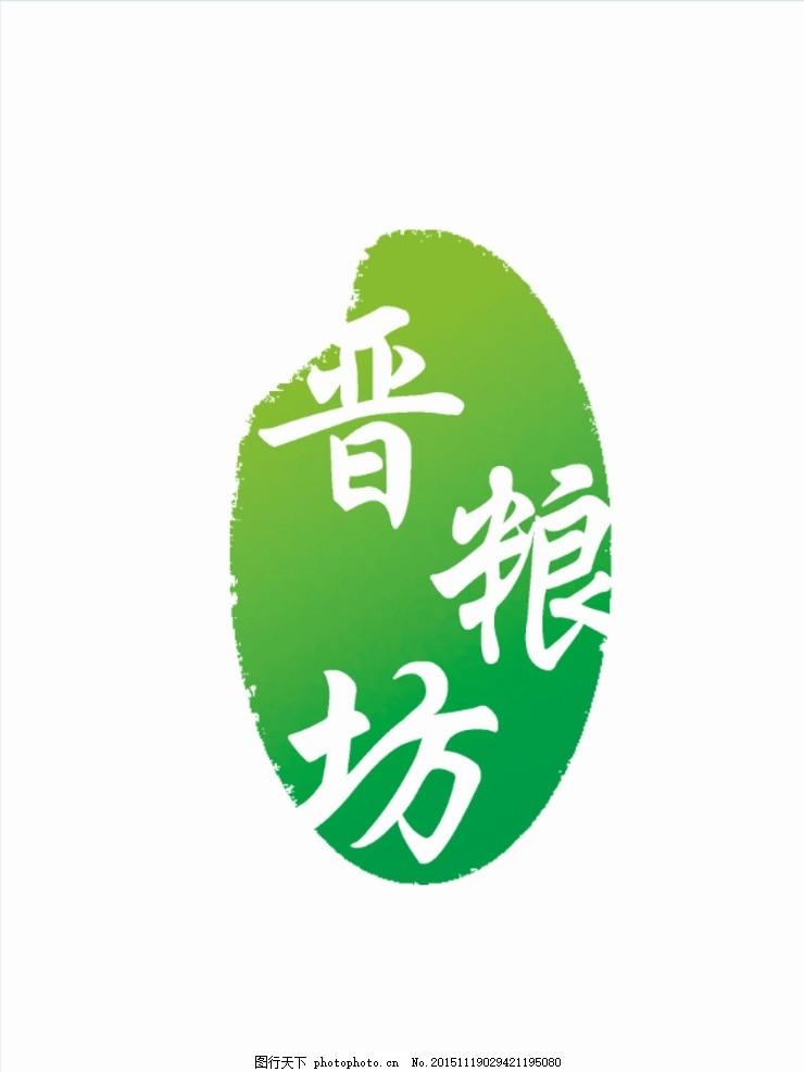 粗粮logo      粮食 健康      商用 设计 广告设计 logo设计 ai