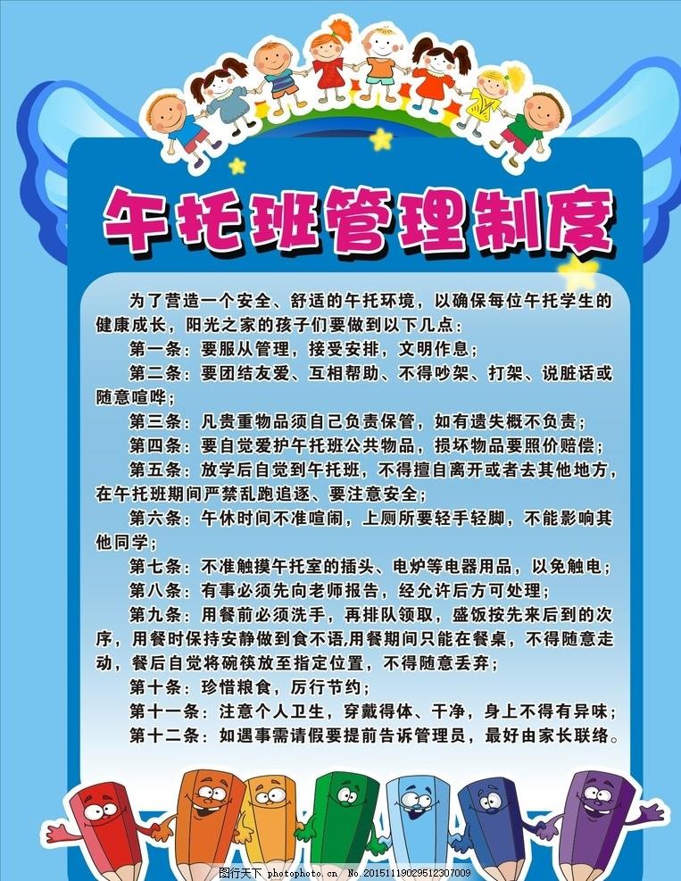 午托 阳光之家 午托海报 幼儿海报 幼儿园制度 蓝色底图 幼儿背景