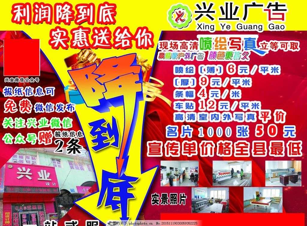 报纸宣传 背景 红色背景 彩带 礼盒 星星 广告 广告海报 版面