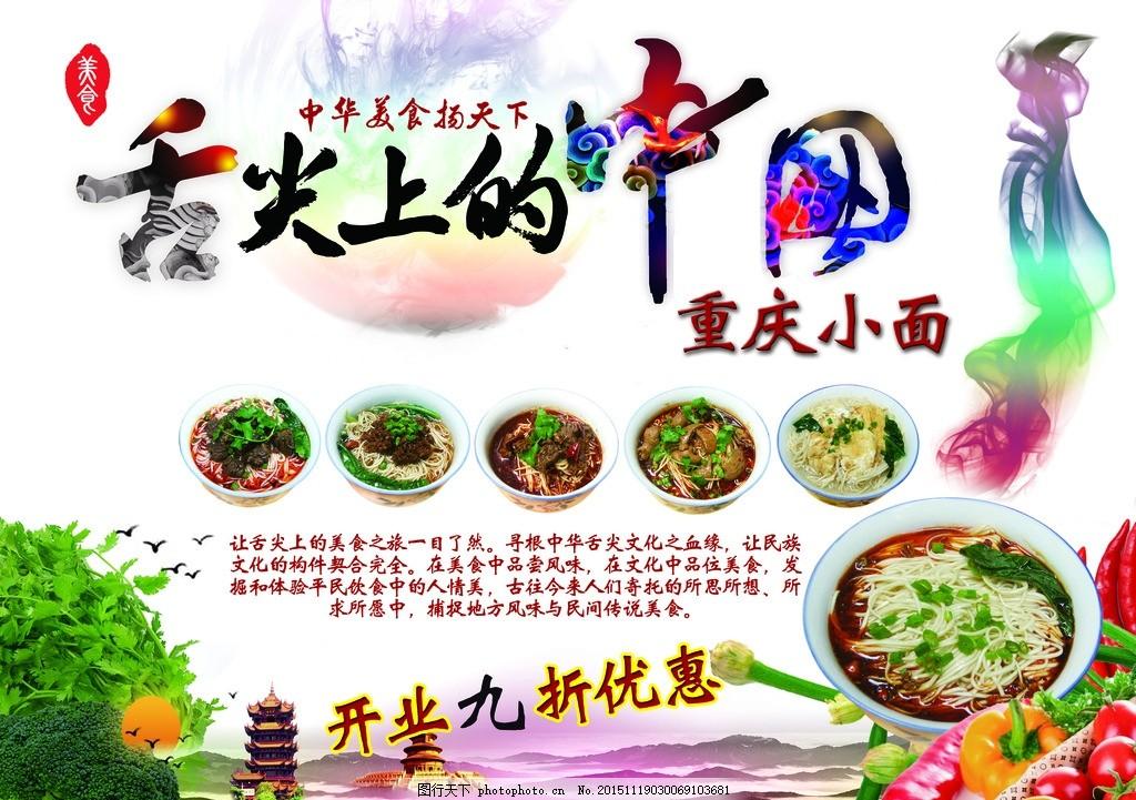 舌尖上的中国 重庆小面 面条 宣传 展板 设计 广告设计 海报设计 300图片