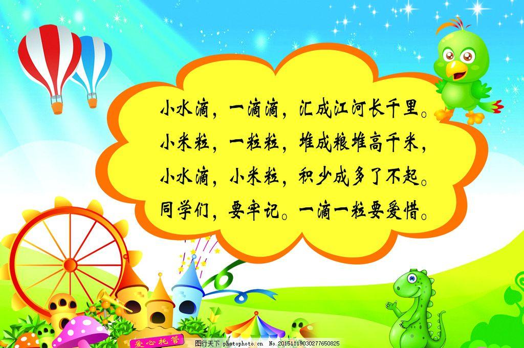幼儿园展板 卡通动物 要爱惜 江河 米粒 粮堆 写真