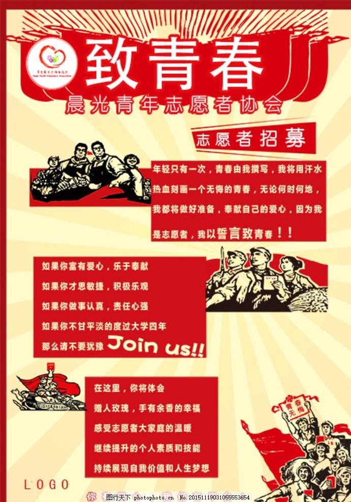青协纳新海报 纳新 协会 社团 海报 招新 招募 志愿者 青协 青年志愿