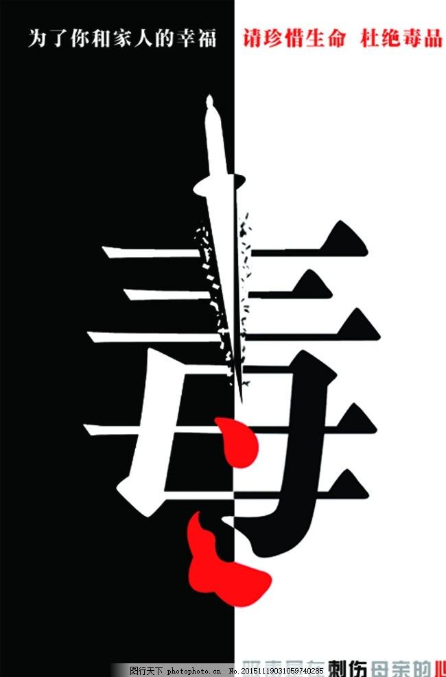 禁毒展板 毒品 禁毒委员会 海报 宣传 文化 责任 标志
