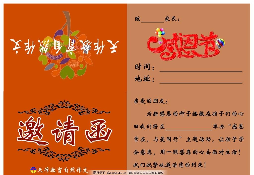 邀请函 感恩节 高端 花纹 幼儿园 学校 设计 广告设计 其他 300dpi