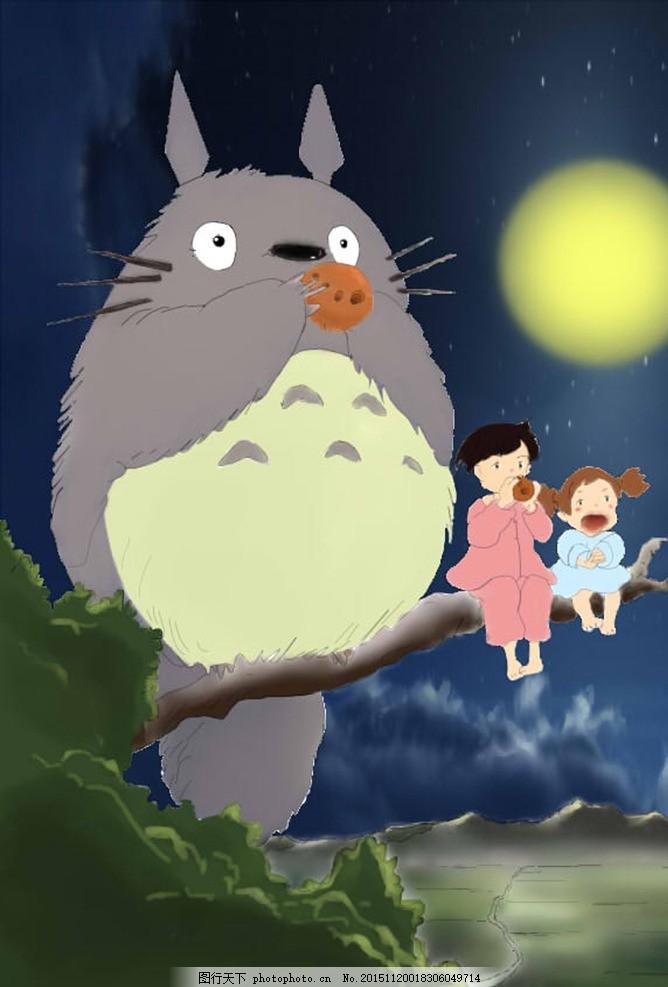 可爱龙猫 彩色 动画 宫崎骏 日本 动漫动画