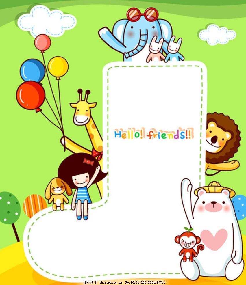 卡通动物素材大象狮子气球可爱 卡通 动物 素材 大象 狮子 气球 宝宝
