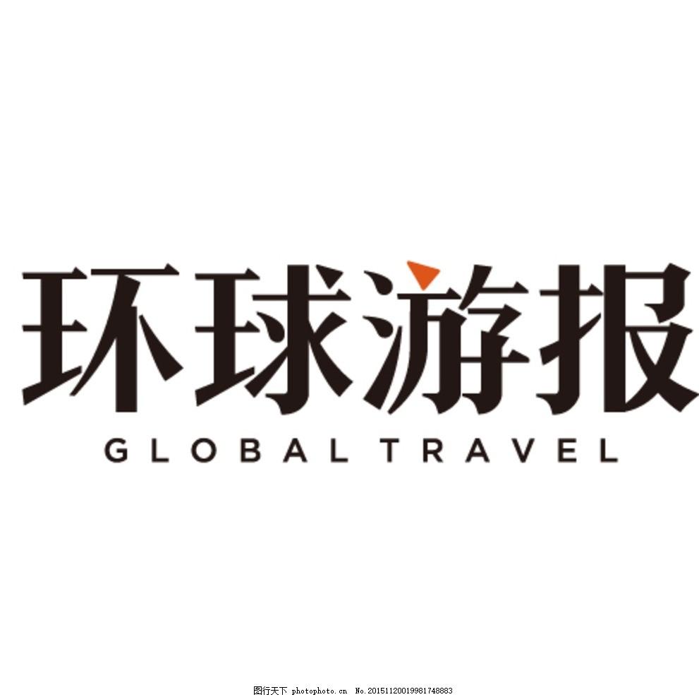 环球游报杂志logo