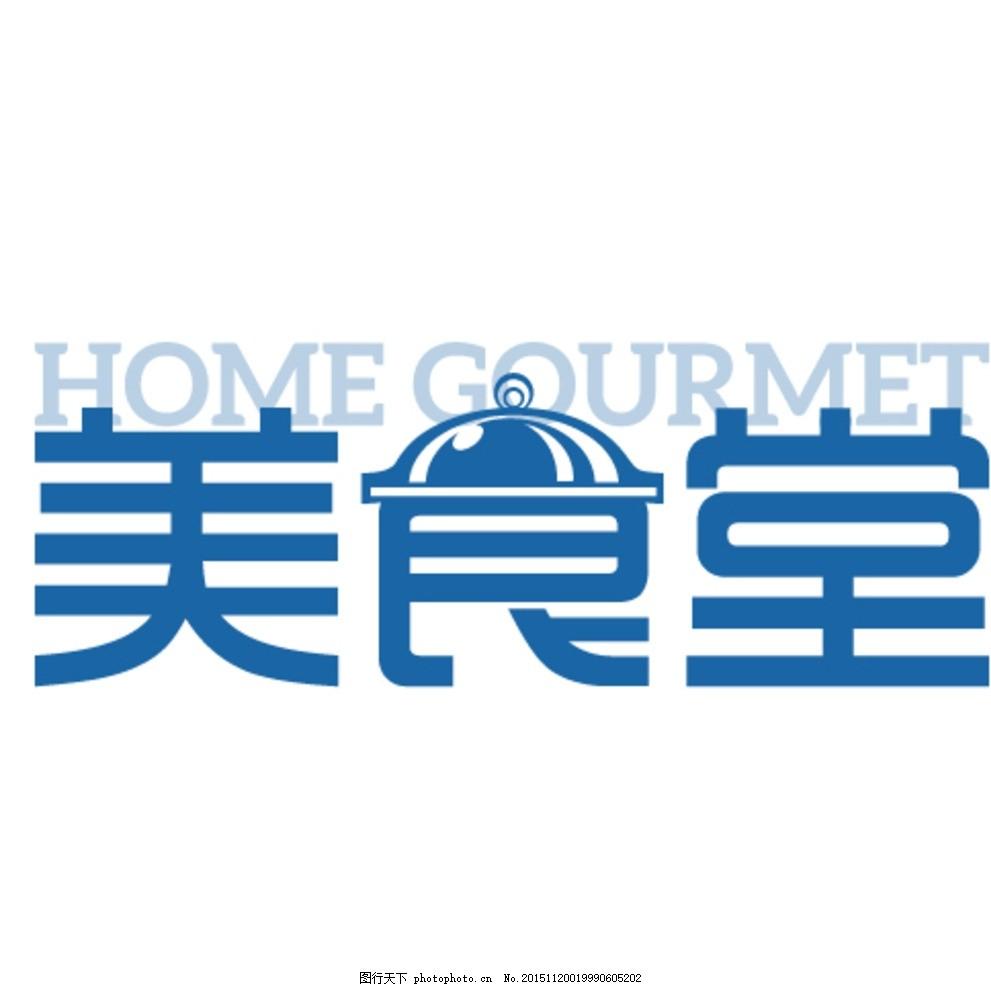 美食堂杂志logo 美食堂 美食堂杂志 杂志logo 杂志      设计 标志