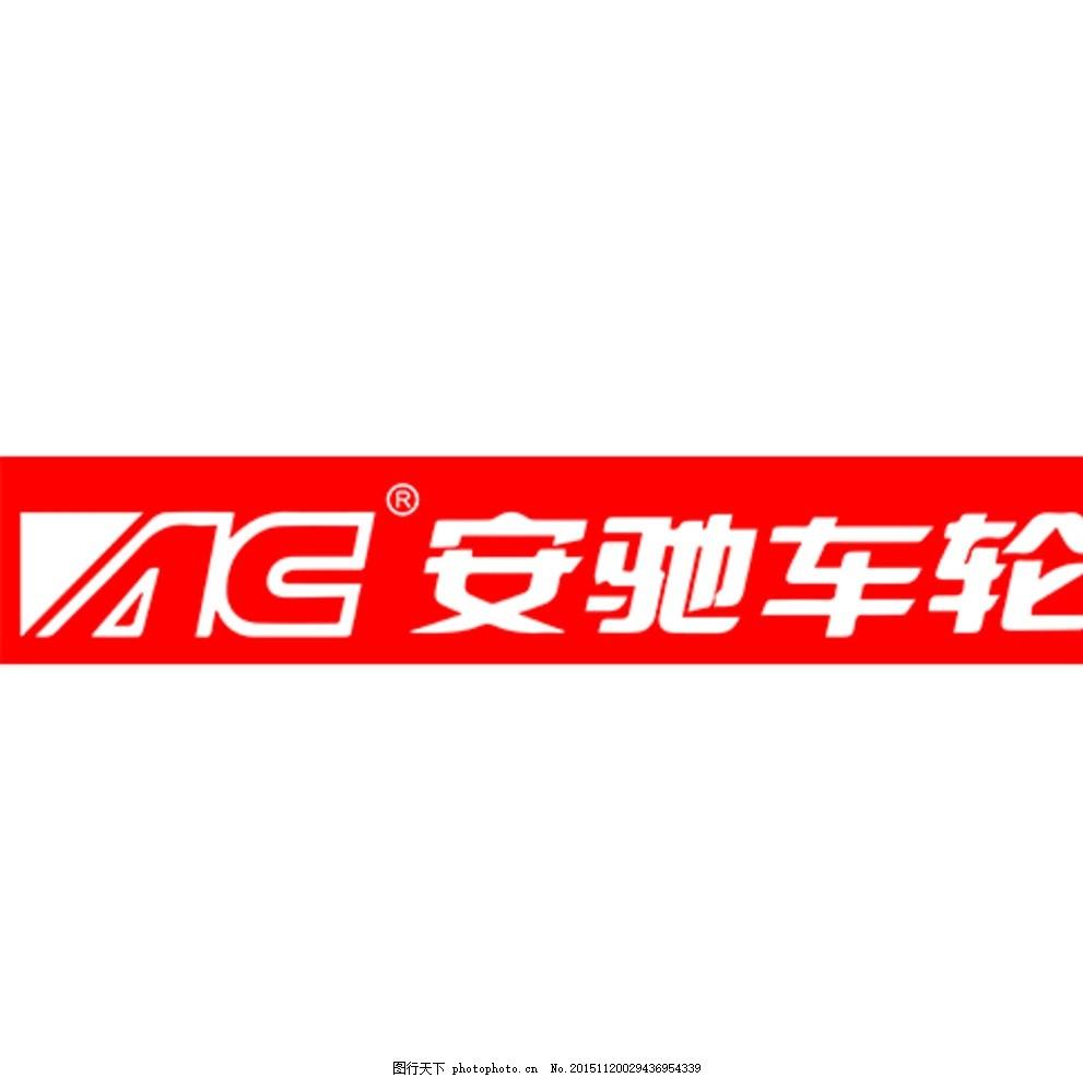 安驰logo 安驰车轮 安驰标识 安驰标志 安驰车轮用品 汽车用品logo