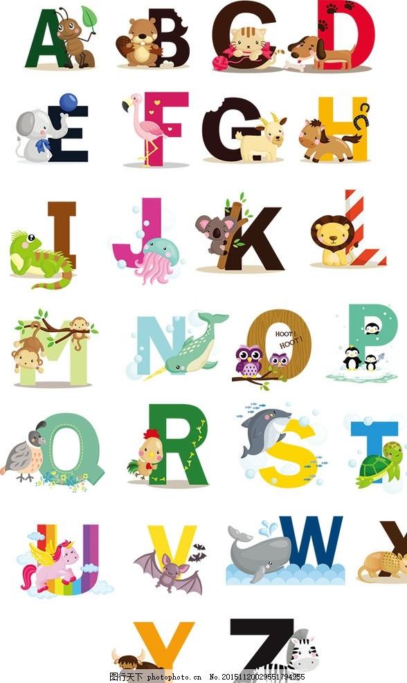 卡通动物字母 字母设计 手绘字母 彩色字母 大小写 字母标识 拼音