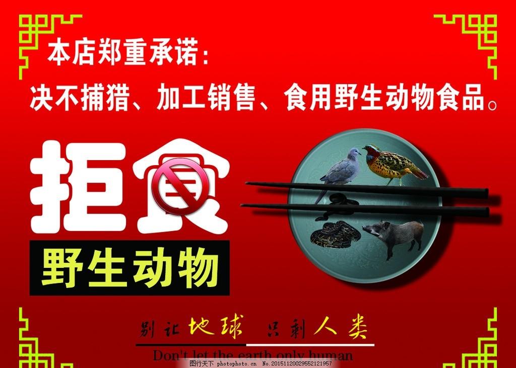 拒食野生动物 动物 碗 筷子 承诺 原创设计 设计 广告设计 广告设计
