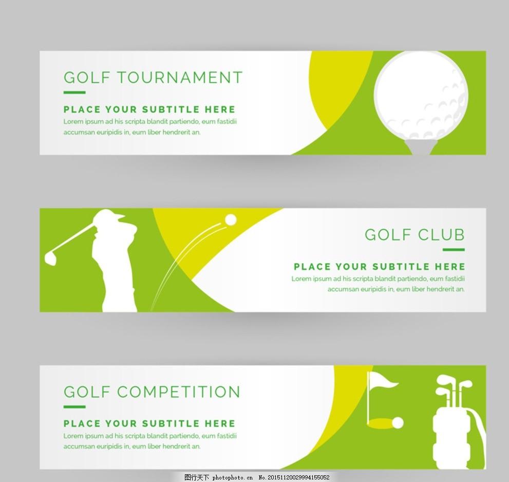 高尔夫主题卡片 高尔夫球 打高尔夫 高尔夫球杆 挥杆 打击 绿色