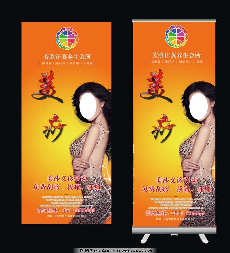 设计图库 广告设计 海报设计  养生易拉宝 易拉宝 展架 美容 养生