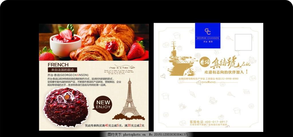 甜品单张设计 面点宣传单 宣传单设计 宣传单模板 宣传单页 海报设计图片