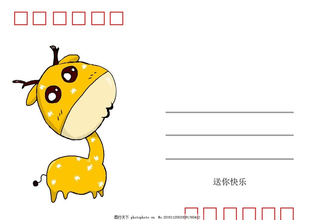 名信片 手绘 卡通 长颈鹿