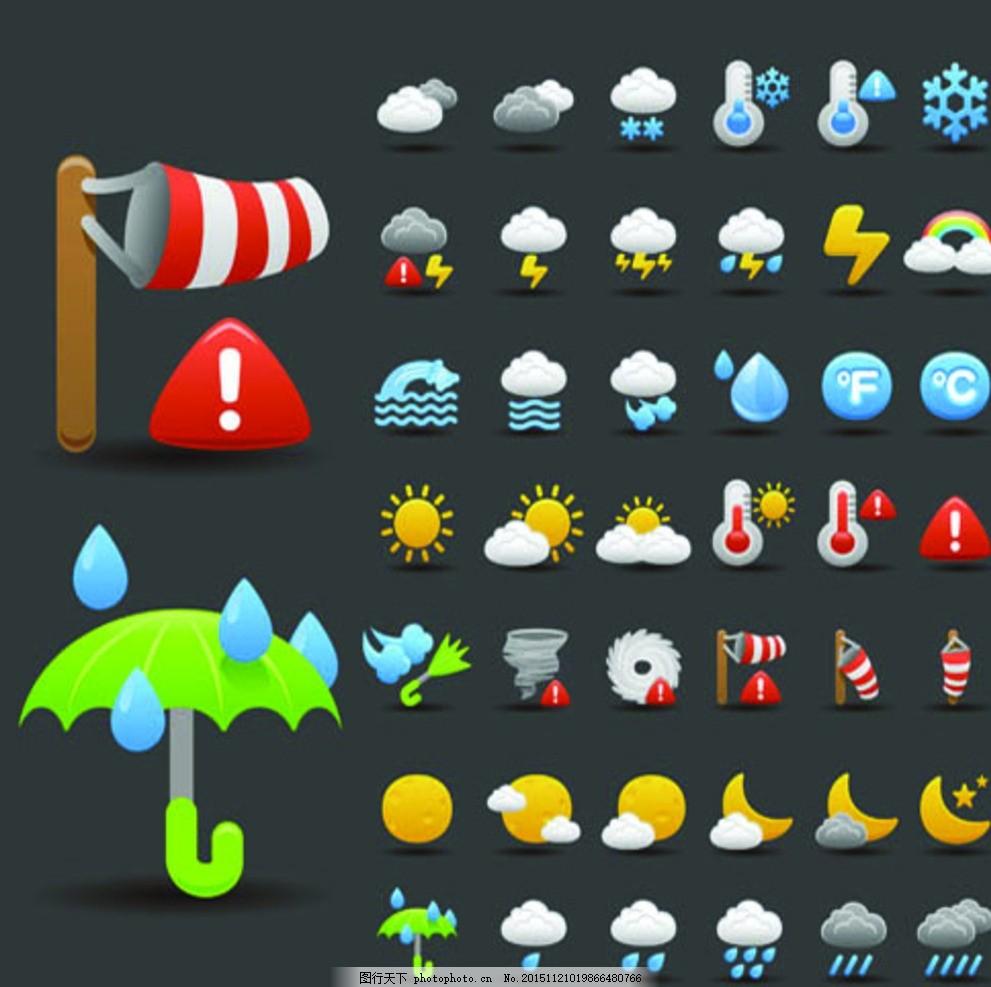 气象标识矢量图 气象 标识 天气 预报 符号 矢量图 设计 标志图标图片