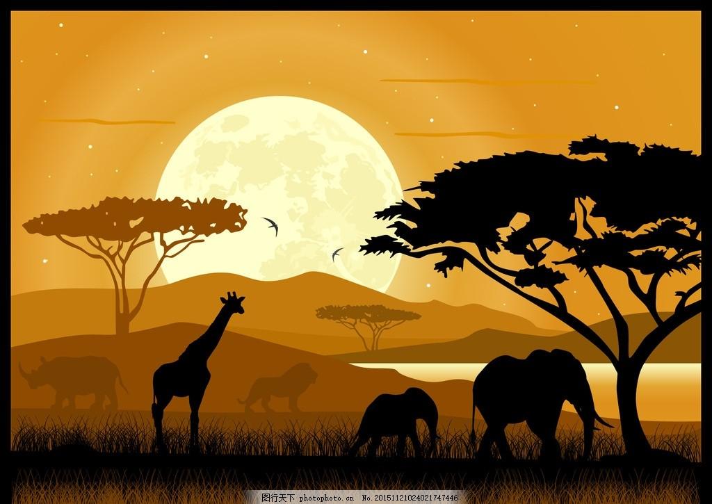 非洲大草原 非洲动物 大象 长颈鹿 非洲设计
