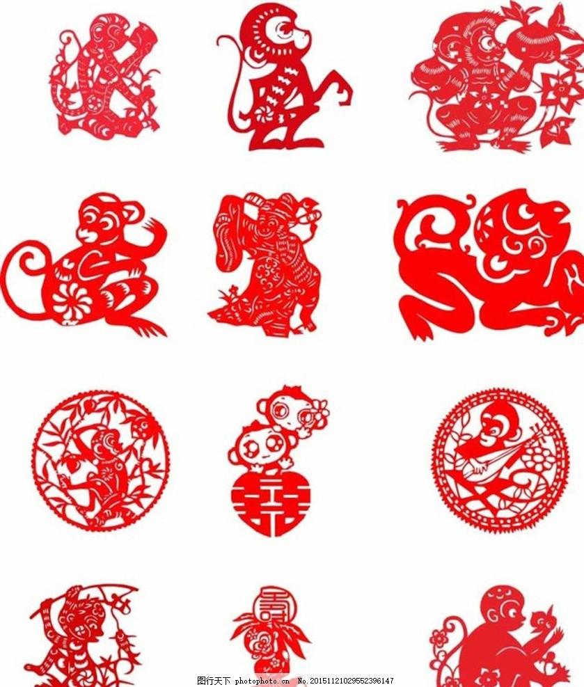 猴 猴子 剪纸 剪纸艺术 猴年剪纸 猴年 古典元素 传统剪纸 猴年素材