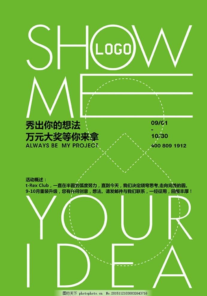 酒吧 海报 创意 排版 版式 元素 点线面 英文 字体 透视 关系 设计