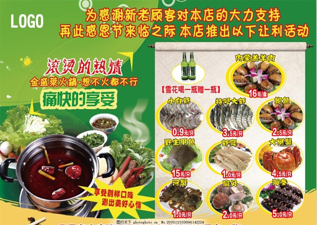 火锅海报 火锅 活动 海报 鲍鱼 海参 羔羊肉 扇贝 大螃蟹 小螃蟹 设计图片