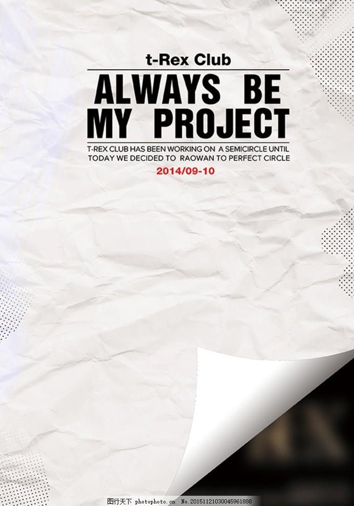 版式创意海报 酒吧 海报 创意 排版 版式 元素 翻页 点线面 英文 字体