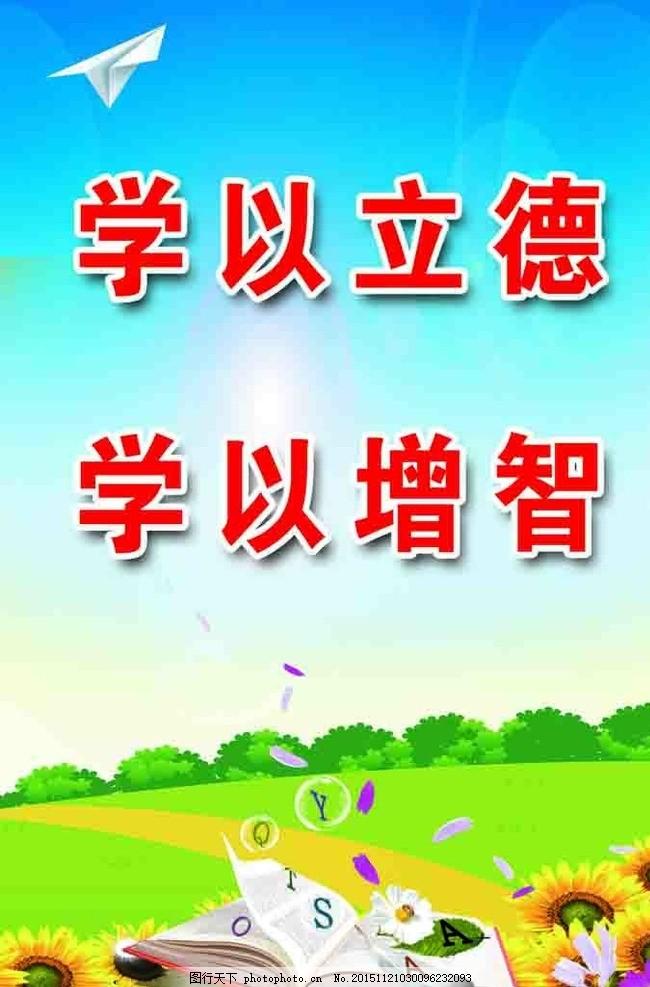 蓝天背景 图书馆 标语 智慧宣传 学习素材 设计 广告设计 海报设计 72