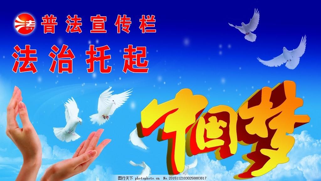 普法宣传 中国梦 法治托起 社区 物业 展板 模版法制宣传