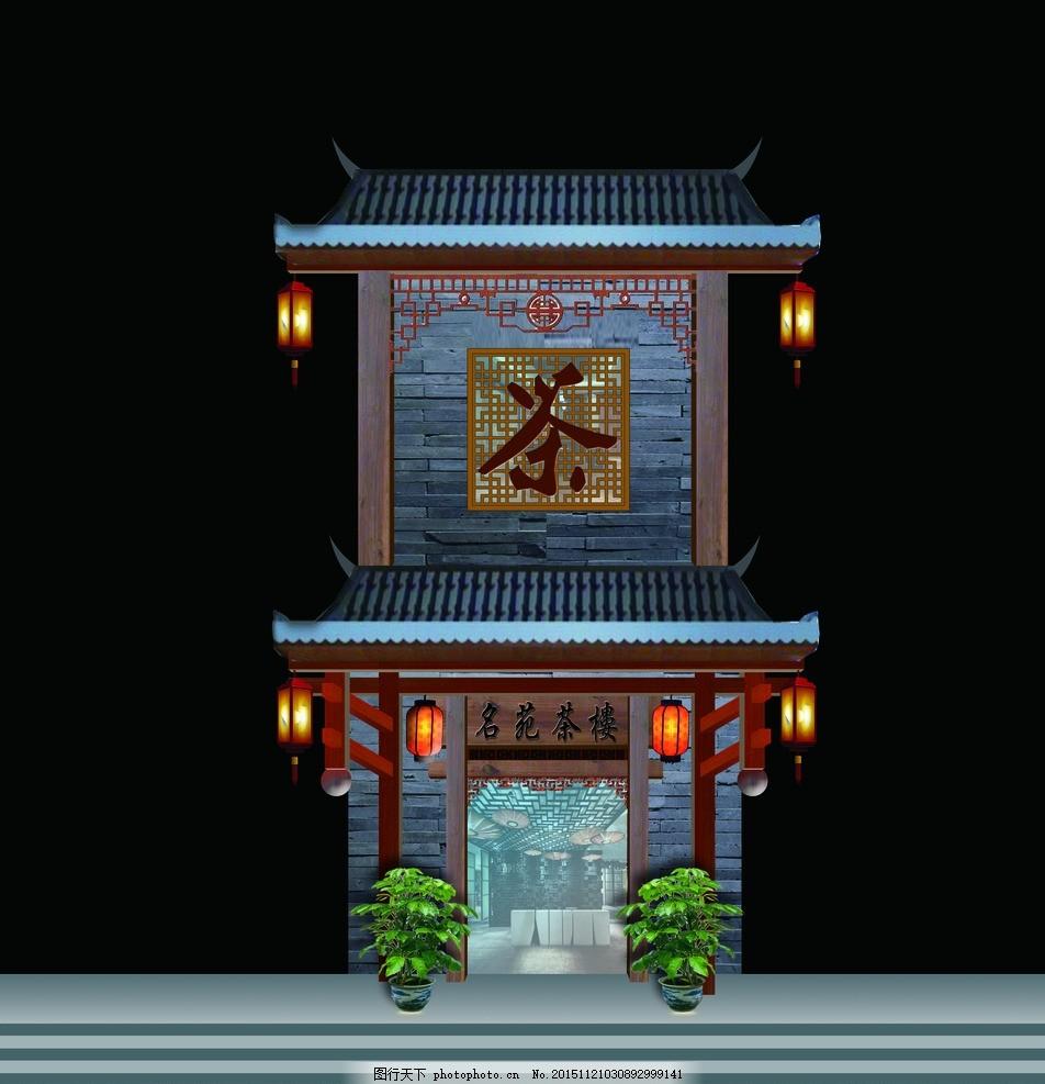 仿古茶楼门头 仿古 木质 青瓦 茶楼 门头 设计 广告设计 室外广告设计