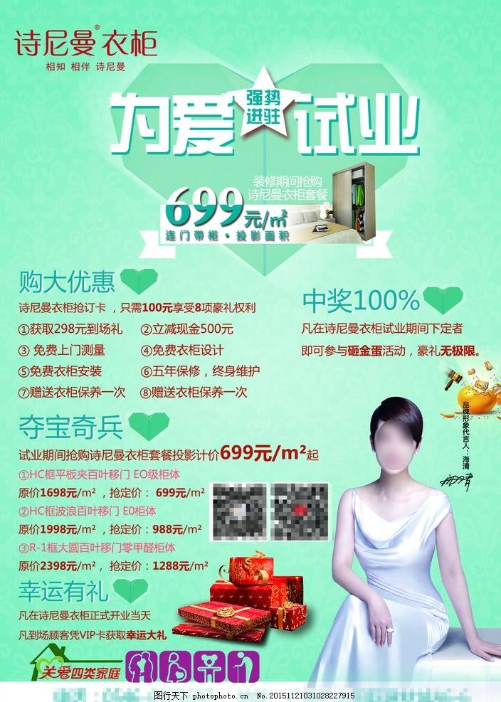 诗尼曼衣柜 诗尼曼 衣柜 为爱 试业 大奖 设计 广告设计 其他 300dpi