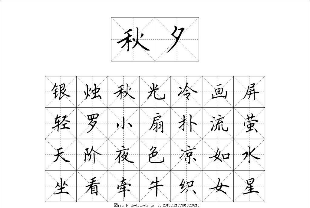 米字格 方框 古诗 米字 米 设计 其他 图片素材 cdr