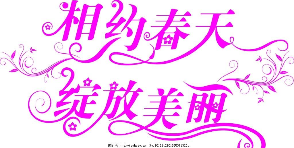 字体 艺术字 相约 春天 红 绽放 美丽 设计素材 设计 文化艺术 传统