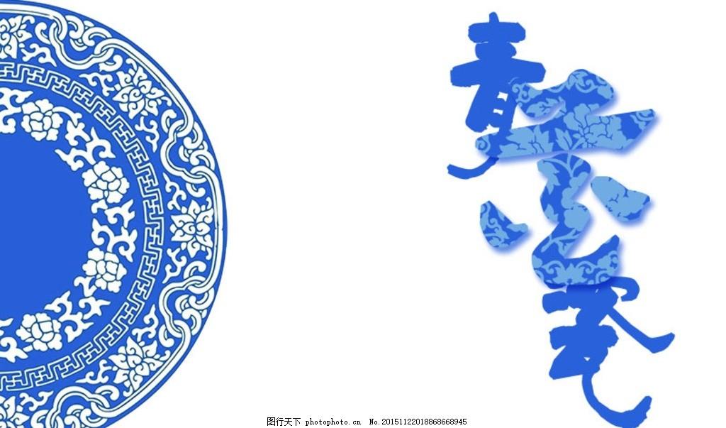 青花瓷素材设计