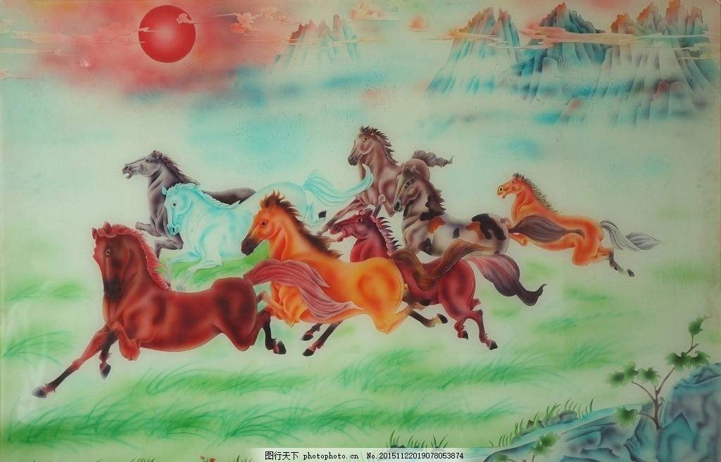 八骏图 太阳 草原 沙雕图案 艺术玻璃 工艺玻璃 移门图案 喷绘 背景