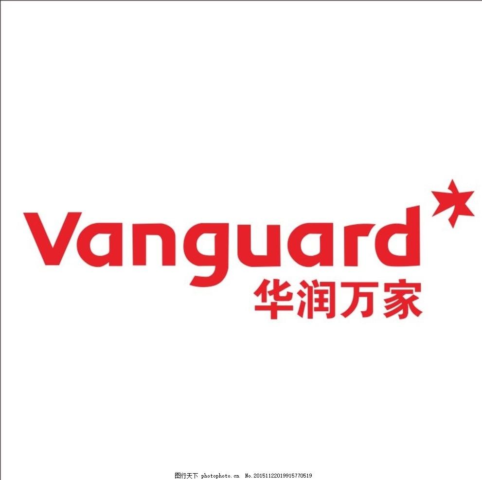 万家最新logo方案 华润万家 logo 最新logo 全新 最新矢量logo 设计图片