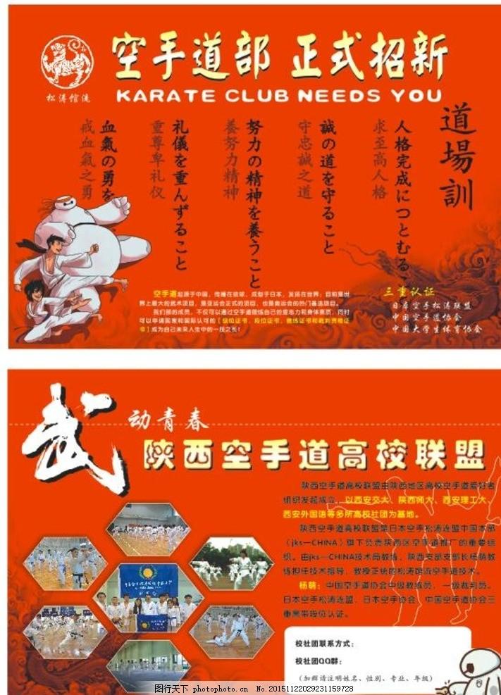 空手道 社团 招新 武术 联盟 宣传单 海报 学校 红色 广告